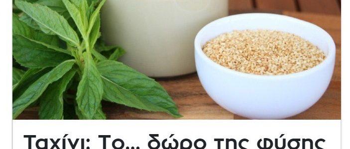 Ταχίνι: Το… δώρο της φύσης για την υγεία μας! Boro.gr, Απρίλιος 2019