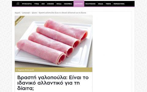 Βραστή γαλοπούλα: Είναι το ιδανικό αλλαντικό για τη δίαιτα; Boro.gr Μάιος 2019
