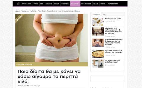 Ποια δίαιτα θα με κάνει να χάσω σίγουρα τα περιττά κιλά; Boro.gr Μάιος 2019