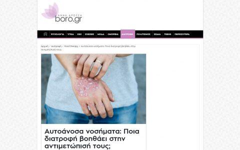 Αυτοάνοσα νοσήματα: Ποια διατροφή βοηθάει στην αντιμετώπισή τους; Boro.gr Μάιος 2019