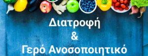 9 τροφές-σύμμαχοι για γερό ανοσοποιητικό σύστημα
